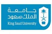 جامعة الملك سعود تعلن موعد التقديم على برامج الدراسات العليا (ماجستير ودكتوراه)