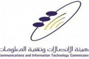 هيئة الاتصالات وتقنية المعلومات تصدر قراراً بزيادة نطاق التراخيص الموحدة