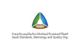 هيئة المواصفات: علامة الجودة إلزامية على منتجات السيراميك بدءً من 13 سبتمبر