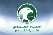 اتحاد القدم يحدد 4 يناير موعداً لمباراة كأس هيئة الرياضة لبطل السوبر بين فريقي التعاون والنصر
