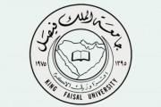 جامعة الملك فيصل تبدأ في قبول الطلبة الراغبين للالتحاق ببرامج الدراسات العليا