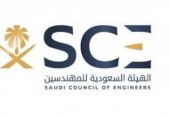 هيئة المهندسين تصنف الجيولوجيا والجيوفيزياء تخصصات مساندة في القطاع الهندسي