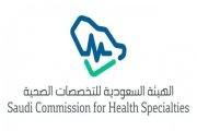 التخصصات الصحية تتيح الترشح للانضمام إلى لجان اختبارات الدراسات العليا