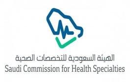 هيئة التخصصات الصحية تمدد تسجيل الممارسين الصحيين وتكتفي بساعات التعليم الطبي ضمن مبادرة