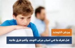 عهود ال خريم تكتب عن : التوحد : تعريفة، أعراضة،اسبابة،كيفية التعامل مغه