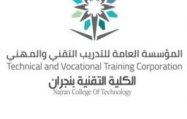 الكلية التقنية بنجران تنفذ حزمة من الدورات التخصصية لمتدربيها