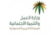 وزارة العمل والتنمية الاجتماعية: حظر العمل تحت أشعة الشمس ابتداءاً من السبت المقبل حرصاً على سلامة وصحة العاملين