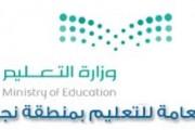 تعليم الكبار بنجران يحتفي باليوم العربي لمحو الأمية