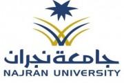 بدء التسجيل في السكن الجامعي بجامعة نجران