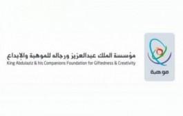 بدء التسجيل في برنامج تنمية المهارات الشخصية للطلبة الموهوبين
