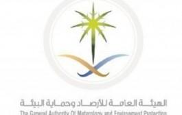 هيئة الأرصاد تصدر تقريراً عن توقعات فصل شتاء 1441 على المملكة