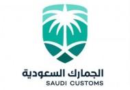 الجمارك السعودية تخفيف الإجراءات والتدابير الاحترازية على حركة الشاحنات في المنافذ البرية