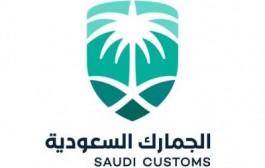 الجمارك السعودية: بطاقة ترشيد استهلاك المياه شرط أساس لفسح إرساليات