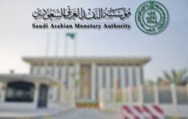 مؤسسة النقد العربي السعودي تُخفِّض معدل اتفاقيات إعادة الشراء وإعادة الشراء المعاكس