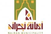 أمانة نجران تطور وتؤهل شوارع 9 أحياء