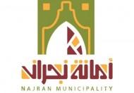 أمانة نجران تنفذ 776 جولة رقابية على المنشآت التجارية