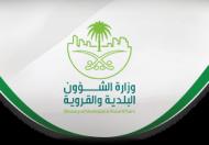 وزارة الشؤون البلدية تطلق المرحلة الثانية من حملة