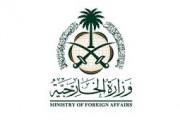 وزارة الخارجية : لاصحة لافتتاح سفارة المملكة في دمشق