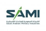 وظائف إدارية شاغرة في الشركة السعودية للصناعات العسكرية