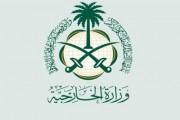 وزارة الخارجية تعرب عن بالغ الأسى والحزن لقيام أحد الطلبة السعوديين بفلوريدا بإطلاق النار على عدد من المواطنين الأمريكيين