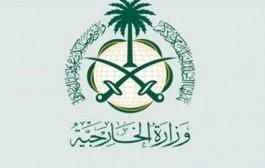 بيان من وزارة الخارجية : المملكة تجدد تأكيدها على دعم كافة الجهود الرامية للوصول إلى حل عادل وشامل للقضية الفلسطينية
