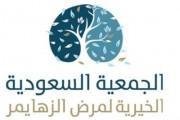 جمعية الزهايمر تنظم ندوة مختصة عن الخرف