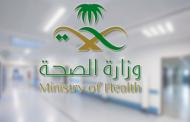 الصحة) تعلن ترشح 1059 مواطنًا ومواطنة للوظائف المشمولة بلائحة الوظائف الصحية