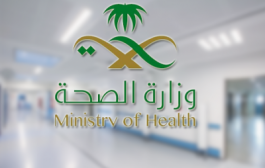 وزارة الصحة تُطلق منصتها للتوعية الصحية #عش_بصحة