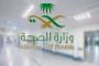 وزارة الصحة : فحص فيروس الكبد سي يمنع زيادة الإصابات الجديدة بنسبة 90% بحلول 2030