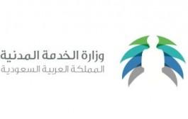 وزارة الخدمة المدنية تعلن عن إجراء تعديلات على بعض الأحكام الواردة في اللائحة التنفيذية للموارد البشرية في الخدمة المدنية