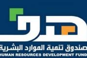 صندوق تنمية الموارد البشرية يحدد 5 مزايا لبرنامج التدريب على رأس العمل