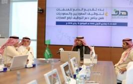 صندوق تنمية الموارد البشرية يعلن عن بدء تقديم الدعم للمنشآت لتوظيف السعوديين والسعوديات ضمن برنامج دعم التوظيف لرفع المهارات