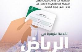 وزارتا العدل والصحة تطلقان خدمة التوثيق لحاملي بطاقة