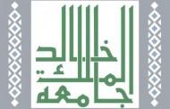 جامعة الملك خالد تفتح اليوم خدمتي القبول الفوري وتعديل القبول