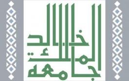 جامعة الملك خالد تواصل استقبال المشاركات في مسابقة