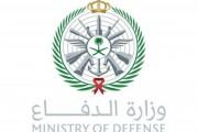 وزارة الدفاع تعلن فتح باب القبول بالمعاهد العسكرية وبرنامج الابتعاث