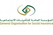 التأمينات الاجتماعية تُعرّف بحقوق المشترك في فرع المعاشات