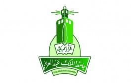 وظائف أكاديمية شاغرة للجنسين في كلية الآداب بجامعة الملك عبدالعزيز