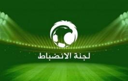 لجنة الانضباط والأخلاق في الاتحاد السعودي لكرة القدم تصدر 7 قرارات