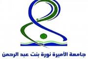 اعتماد معهد اللغة الإنجليزية مركز معتمد لاختبارات (IELTS) في جامعة الأميرة نورة بنت عبدالرحمن