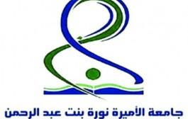 جامعة الأميرة نورة تطلق الدبلوم العالي في التربية البدنية للبنات