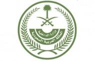 إعلان فتح باب القبول والتسجيل للمديرية العامة للدفاع المدني للعنصر النسائي برتبة (جندي)