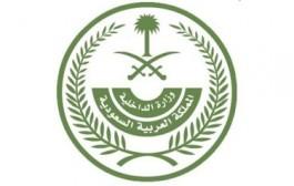 وزارة الداخلية : تمديد صلاحية الهوية الوطنية المنتهية خلال فترة تعليق الحضور لمقرات العمل في الجهات الحكومية