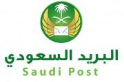 البريد السعودي يقوم بتوصيل بطاقات