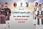 مباراة كأس السوبر الإيطالي بين ناديي إي سي ميلان ويوفينتوس الأربعاء القادم في جدة