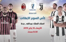 «صلة» تطرح تذاكر كأس السوبر الإيطالي بين يوفنتوس وميلان
