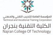 الكلية التقنية بنجران تنفذ مسابقة في مجال شبكات الحاسب الآلي