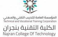 الكلية التقنية بنجران تبدأ القبول لبرنامج الدبلوم الصباحي والمسائي الأحد القادم