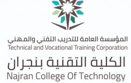 الكلية التقنية بنجران تحقق المركز الثاني بالقائمة الماسية في تفعيل أكاديمية سيسكو العالمية على مستوى المملكة