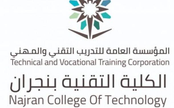الكلية التقنية بنجران تبدأ القبول لبرنامج الدبلوم الصباحي والمسائي الخميس القادم